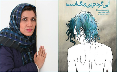 Blue Is The Warmest Colour Translator Sepideh Jodeyri Exiled From